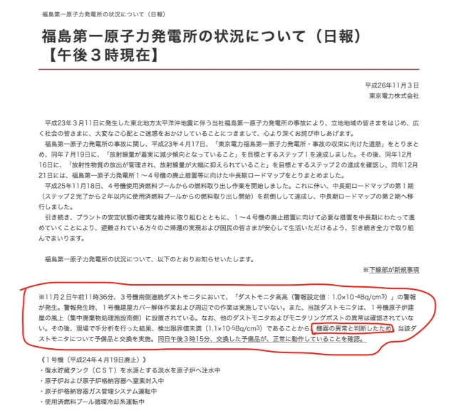 http://www.tepco.co.jp/nu-news/2014/1243781_5878.html