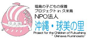 NPO法人沖縄・球美の里のイメージ