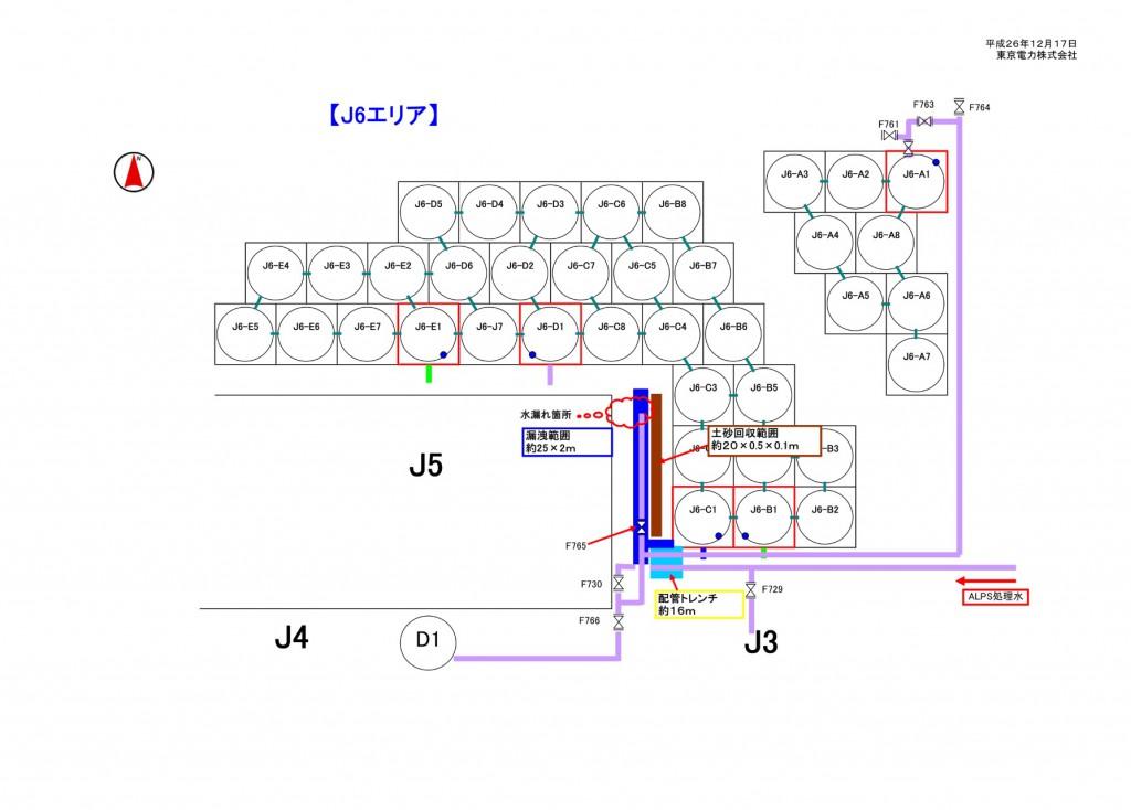 http://www.tepco.co.jp/nu/fukushima-np/handouts/2014/images/handouts_141217_10-j.pdf