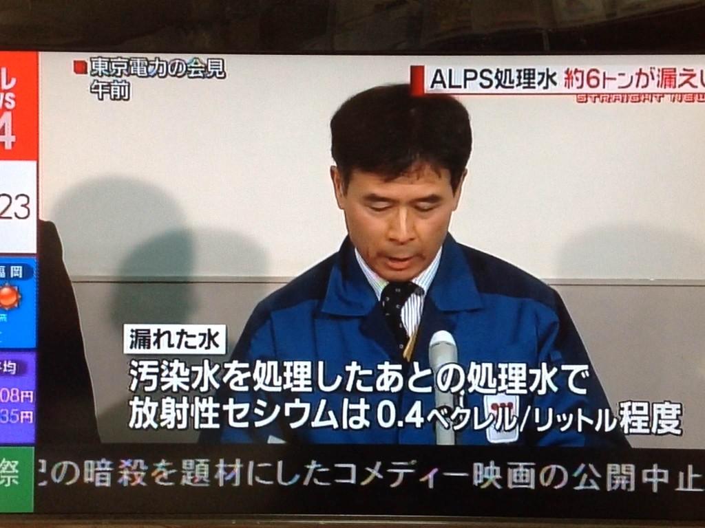 18日に日テレ24で中継されていた福島中央テレビのニュース