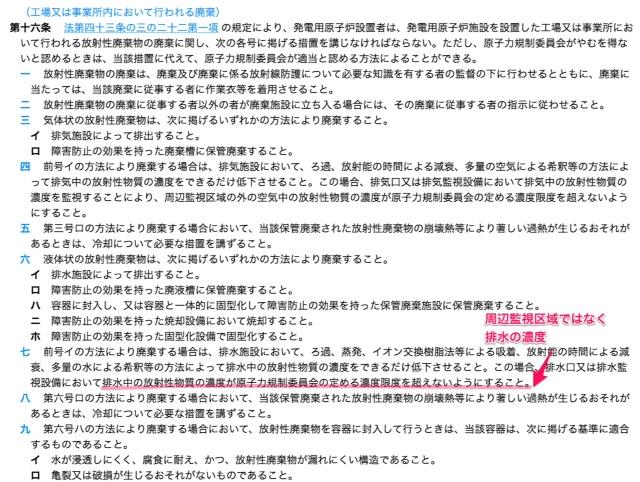 東京電力株式会社福島第一原子力発電所原子炉施設の保安及び特定核燃料物質の防護に関する規則 http://law.e-gov.go.jp/htmldata/H25/H25F31901000002.html より