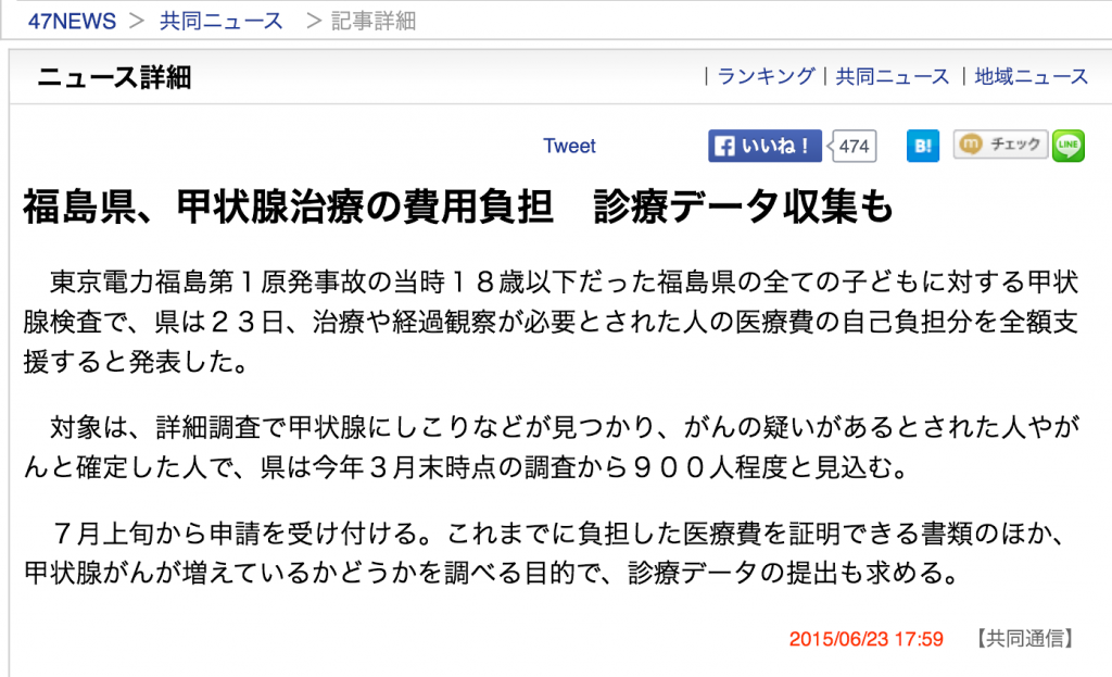 http://www.47news.jp/CN/201506/CN2015062301001800.html