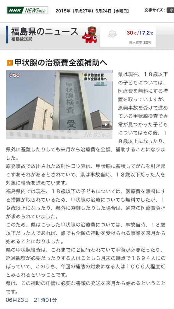http://www3.nhk.or.jp/lnews/fukushima/6055794781.html