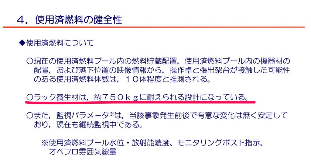 http://www.tepco.co.jp/nu/fukushima-np/handouts/2014/images/handouts_140901_04-j.pdf