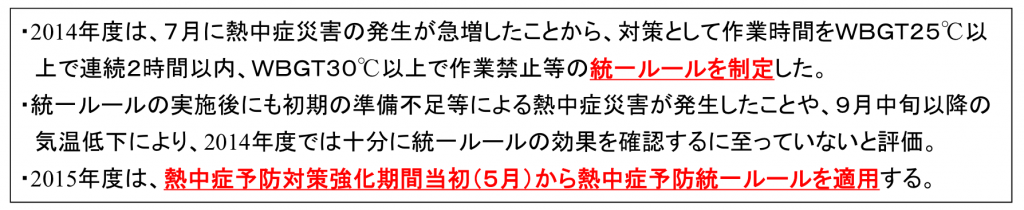 http://www.meti.go.jp/earthquake/nuclear/decommissioning/committee/osensuitaisakuteam/2015/pdf/150528_01_3_04_04.pdf