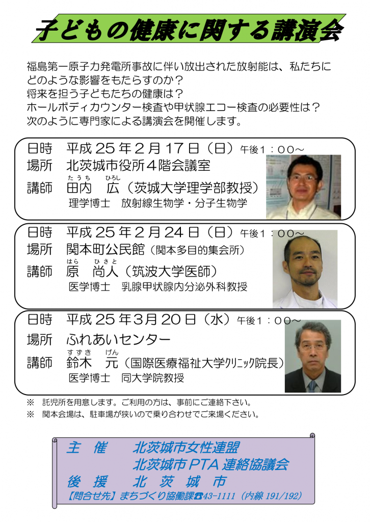 http://www.city.kitaibaraki.lg.jp/docs/2015022500115/files/uid000013_201305301453407135ef3d.pdf