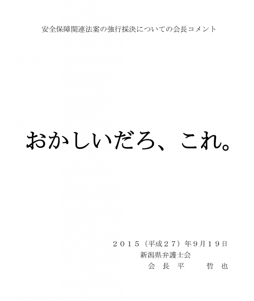 http://www.niigata-bengo.or.jp/about/statement/attachment/00000169-20150919115154.pdf より