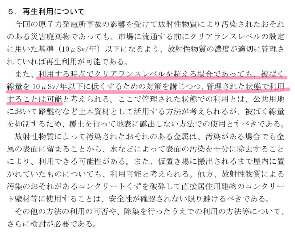 https://www.env.go.jp/jishin/attach/fukushima_hoshin110623.pdf 福島県内の災害廃棄物の処理の方針(2011年6月23日)より