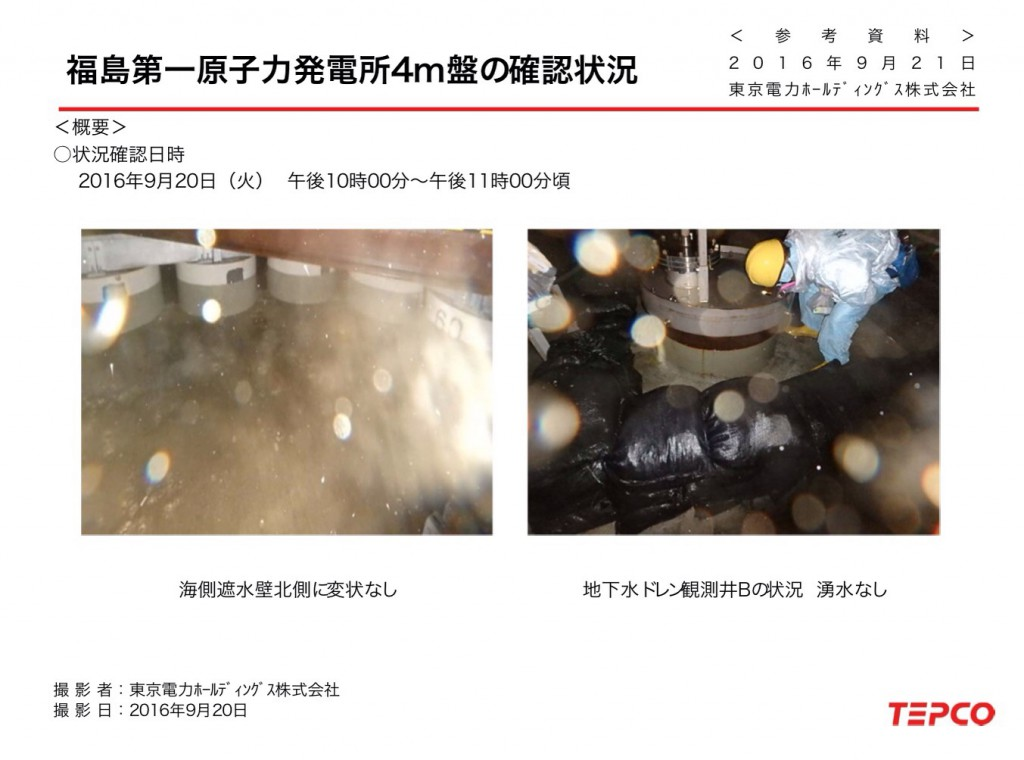http://www.tepco.co.jp/nu/fukushima-np/handouts/2016/images2/handouts_160921_01-j.pdf